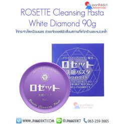 Rosette Cleansing Paste White Diamond 90g