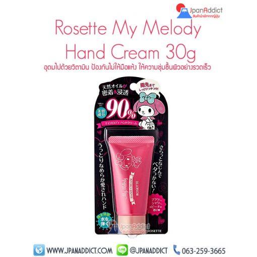 ROSETTE My Melody Hand Cream 30g