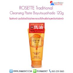 Rosette Traditional Cleansing Paste Bayutsuyahada โฟมล้างหน้า