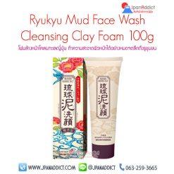 Ryukyu Mud Face Wash-100g