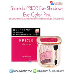 Shiseido PRIOR Eye Color Pink