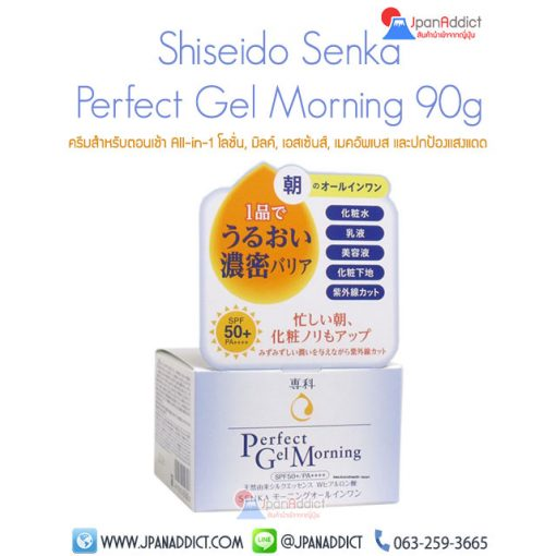 Shiseido Senka Perfect Gel Morning SPF50+