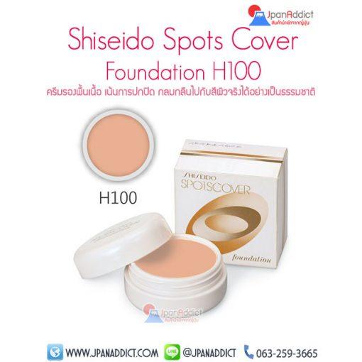 Shiseido SpotsCover H100