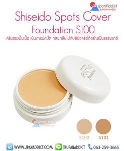 SHISEIDO Spots Cover Foundation Base Color S100