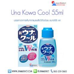Una Kowa Cool 55ml บรรเทาอาการคันจากแมลงสัตว์กัดต่อย