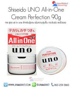 Shiseido UNO All-in-One Cream Perfection 90g สำหรับผู้ชาย