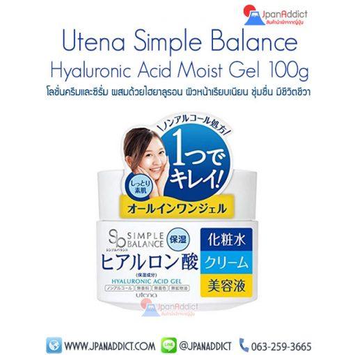 Utena Simple Balance Hyaluronic Acid Moist Gel 100g