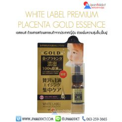 WHITE LABEL PREMIUM PLACENTA GOLD ESSENCE