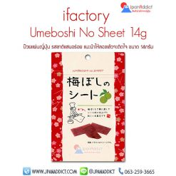 iFactory Umeboshi No Sheet บ๊วยแผ่นญี่ปุ่น