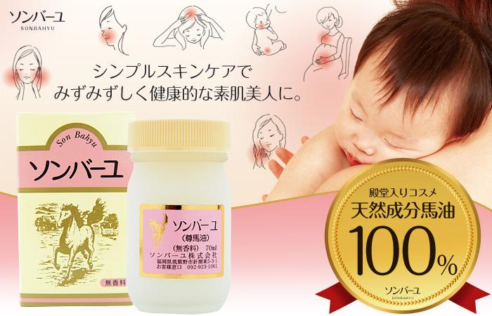 Son Bahyu Horse Oil Cream 70g ครีมน้ำมันม้า
