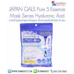 JAPAN GALS Pure 5 Essence Mask Series Hyaluronic Acid มาสก์บำรุงผิวหน้าสูตร ไฮยาลูลอน