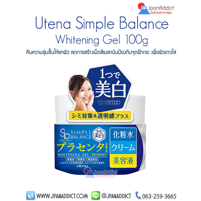 Utena Simple Balance Whitening Gel 100g