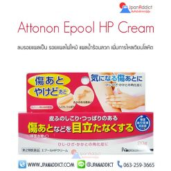 Attonon Epool HP Cream 20g