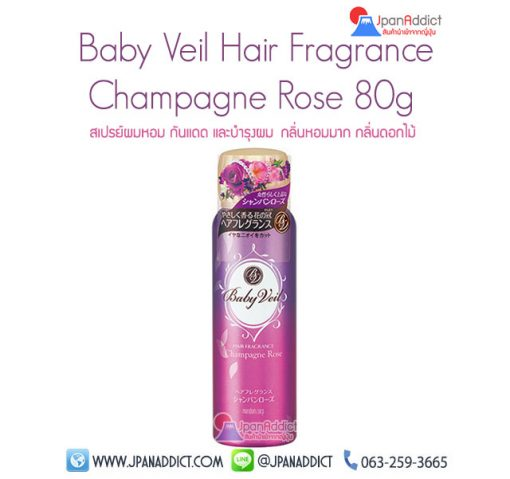Baby Veil Hair Fragrance