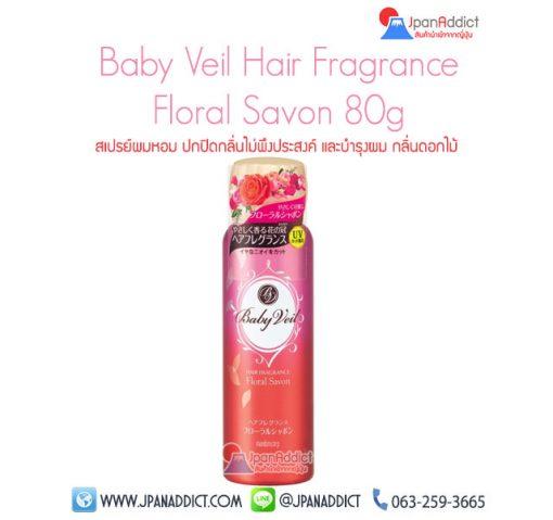 Baby Veil Hair Fragrance : Floral Savon สเปรย์ผมหอม