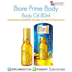 Biore Prime Body Body Oil