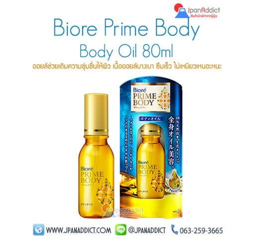Biore Prime Body Body Oil