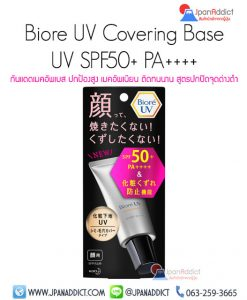 Biore UV Covering Base UV SPF 50