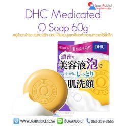 DHC Medicated Q Soap 60g สบู่ล้างหน้า
