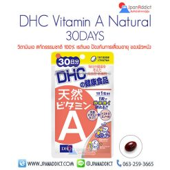 DHC NATURAL VITAMIN A วิตามิน เอ