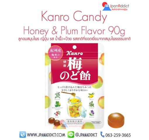 ลูกอมสมุนไพร ญี่ปุ่น Kanro Candy Honey & Plum Flavor 90g
