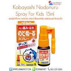 Kobayashi Nodo nuru Spray For Kids 15ml สเปรย์แก้เจ็บคอญี่ปุ่น