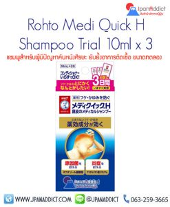 Medi Quick H Scalp Medical Shampoo