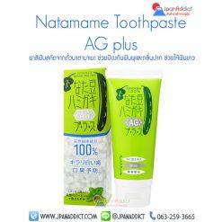 NATAMAME TOOTHPASTE AG plus ยาสีฟันสกัดจากถั่วนาตามาเมะ ญี่ปุ่น