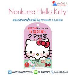 Nonkuma Hello Kitty แผ่นมาส์ก