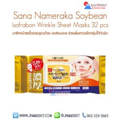 Sana Nameraka Soybean Wrinkle Sheet Mask