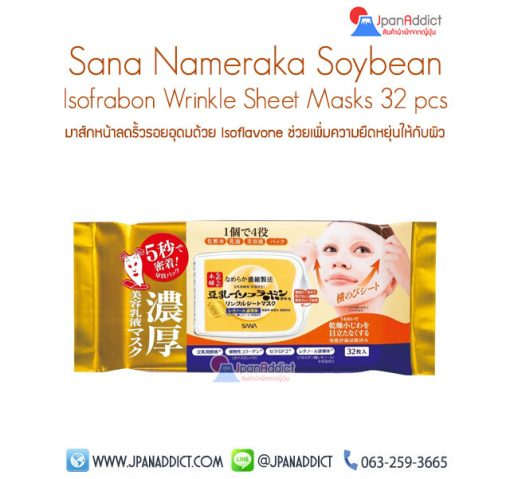 Sana Nameraka Soybean Wrinkle Sheet Mask