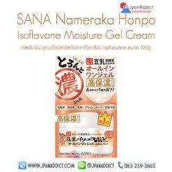 SANA Nameraka Honpo Extra Moist