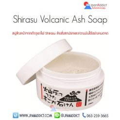Shirasu Volcanic Ash Soap