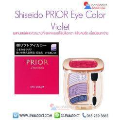 Shiseido PRIOR Eye Color Violet