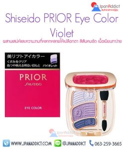 Shiseido PRIOR Eye Color Violet
