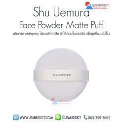 Shu Uemura Face Powder Matte Puff พัฟแต่งหน้า