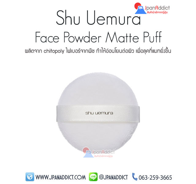 Shu Uemura Face Powder Matte Puff พัฟแต่งหน้า