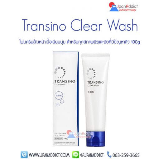 Transino Clear Wash 100g โฟมครีมล้างหน้า