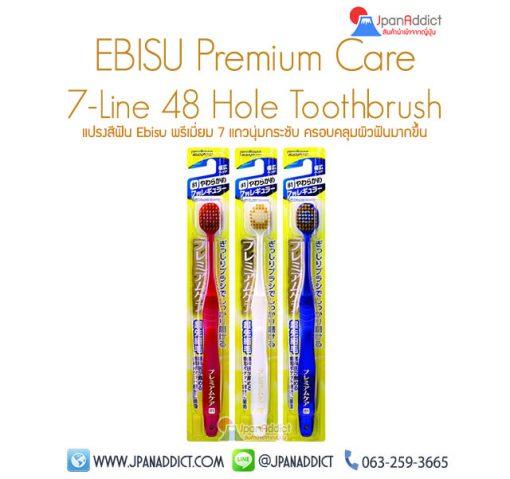 แปรงสีฟัน EBISU Premium 7-line 48