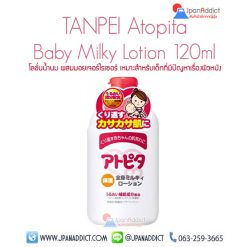 Atopita Baby Milky Moisturizing Lotion 120ml