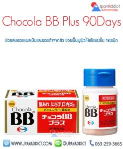Chocola BB Plus 90Days