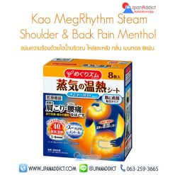 Kao MegRhythm Steam Shoulder & Back Pain Menthol