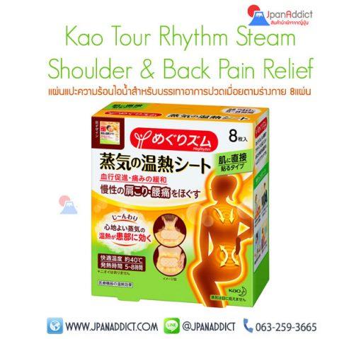 Kao Tour Rhythm Steam