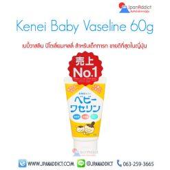 Kenei Baby Vaseline 60g วาสลีน ญี่ปุ่น