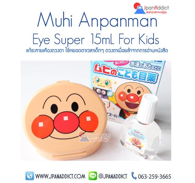 Muhi Anpanman Eye Superยาหยอดตามูฮิ