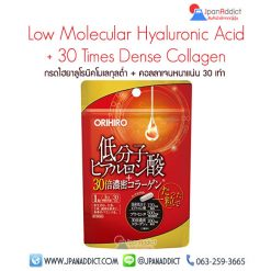 ORIHIRO Low Molecular Hyaluronic Acid