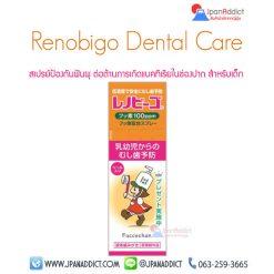 Renobigo Dental Care 38ml สเปรย์ป้องกันฟันผุ