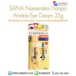 SANA Nameraka Honpo Anti Wrinkle Eye Cream 25g