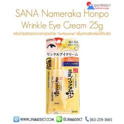 SANA Nameraka Honpo Anti Wrinkle Eye Cream 25g