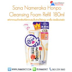 Sana Nameraka Honpo Cleansing Foam Refill 180ml